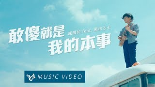 盧廣仲 Crowd Lu 【敢傻 就是我的本事 Dare to Be You 】 Official Music Video (黑松沙士2018年度主題曲)