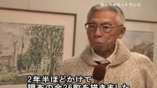 86歳になる川口潔さんが調布の全26町を訪ねて描いたスケッチ展が、たづ...