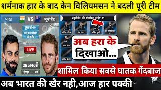 देखिये,शर्मनाक हार के बाद अब दूसरे टी20 में इस खिलाड़ी की वापसी लगभग तय, अब भारत की खैर नही,देखे टीम