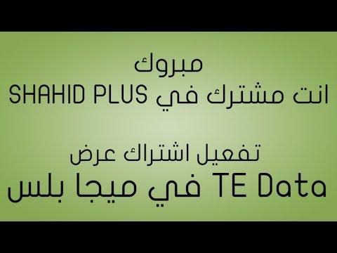 شرح طريقة تفعيل اشتراك شاهد بلس مع عرض ميجا بلس من Te Data في مصر فقط Youtube