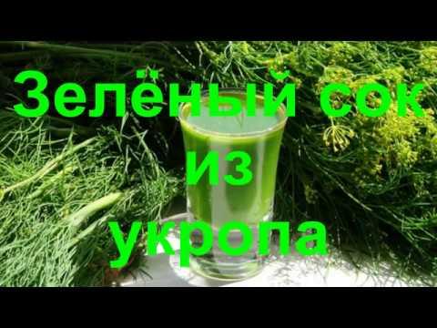 Как получить зеленый сок из укропа???