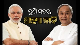 Naveen Writes Letter To PM Modi, Demands Special Status For Odisha