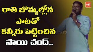 Rathi Bommalona Koluvaina Shivuda Song by Telangana Folk Singer Sai Chand | WTC 2018 | YOYO TV