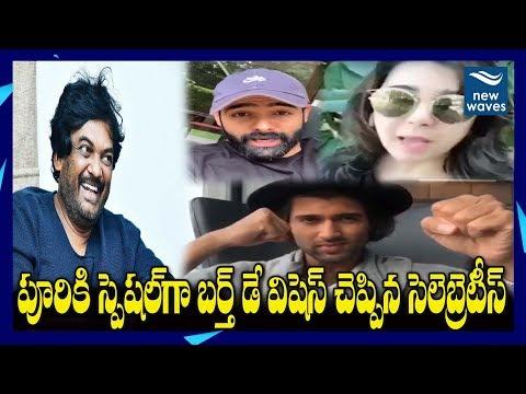 Tollywood Celebrities Birthday Wishes To Puri Jagannadh | Vijay Devarakonda | Charmy | New Waves