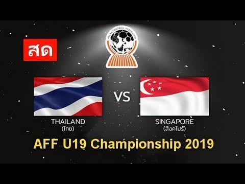 ดูบอลสด ยู18  ไทย - สิงคโปร์ ชิงแชมป์อาเซียน U18 | 7/8/62