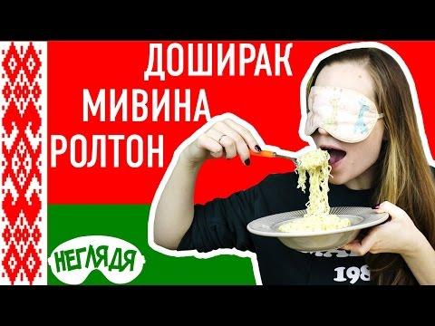 23 ноя 2016. Как выглядит на практике программа белорусского «импортозамещения», журналисты из россии посмотрели во время пресс-тура,. Как делают белорусские продукты: секреты импортозамещения.