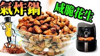 (2019)氣炸鍋咸脆花生, 冇油少鹽 送粥零食 Salted Nuts by Air Fryer