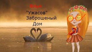 """Фильм Ужасов """"Заброшенный дом"""""""