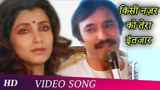 Kisi Nazar Ko Tera Intezar Full Song   Aitbaar   Raj Babbar, Dimple Kapadia, Suresh Oberoi