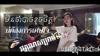 បទថៃល្បីនៅក្នុងTik Tok บ่ต้องการเศษใจ Thai Music