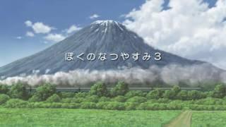 PS3 ぼくのなつやすみ3 OP