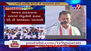 Rajkot: Farmers are seeing worst days in rule of BJP government says Congress leader Paresh Dhanani