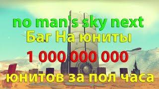 Прохождение No Man's Sky — Часть 9: БЫСТРЫЙ ФАРМ ДЕНЕГ! 500К ЗА 5 МИНУТ!