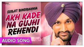 Akh Kade Na Gujhi Rehendi |Surjit Bindrakhia |Nikki Jehi Gall |Superhit Punjabi Song | Priya Audio