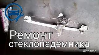 Ремонт склопідіймача