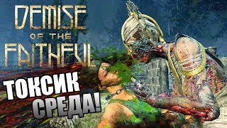 Dead by Daylight ► ТОКСИЧНАЯ СРЕДА!