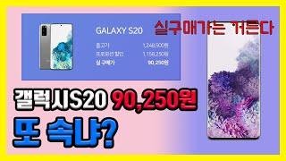 갤럭시S20 구매 가격이 90250원? 휴대폰(핸드폰)…