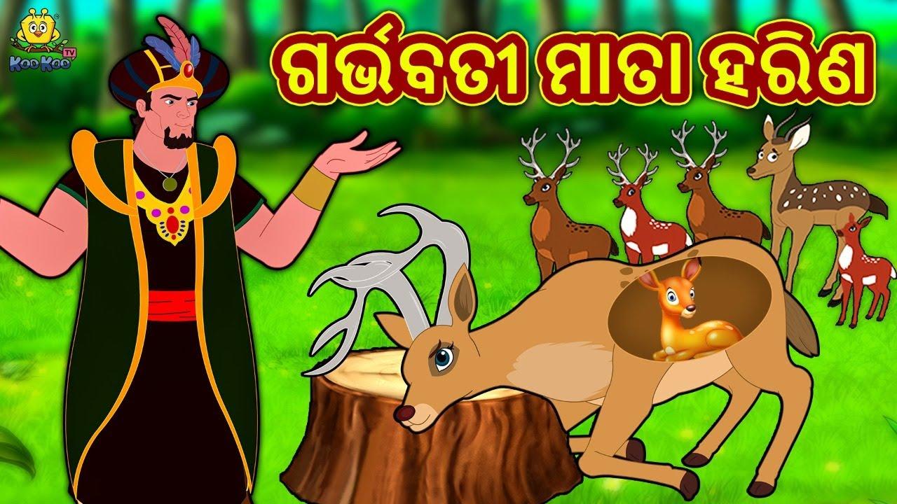 ଗର୍ଭବତୀ ମାତା ହରିଣ - Odia Story for Children | Odia Fairy Tales | Moral Story | Koo Koo TV