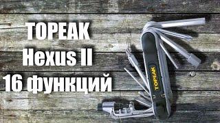 Обзор TOPEAK Hexus II инструмент 16 функций. Topeak мультиключ. Велосипед
