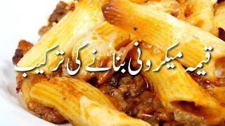 Keema Macaroni 🍝 Recipe Pakistani قیمہ میکرونی How To Make Macaroni In Urdu Tasty Food