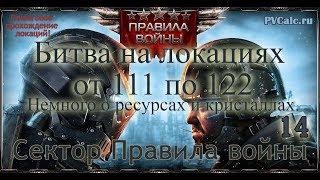 Сектор Правила войны - Битва на локациях от 111 по 122