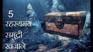 समुन्द्र में मिले 5 रहस्यमय खजाने | Mysterious Treasures Found Underwater in Hindi