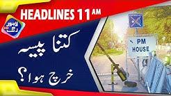 News Headlines | 11:00 AM | 26 April 2018 | Lahore Rang