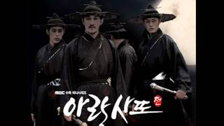 Arang and the Magistrate Ost part 5 (MC Sniper - Mask Dance)