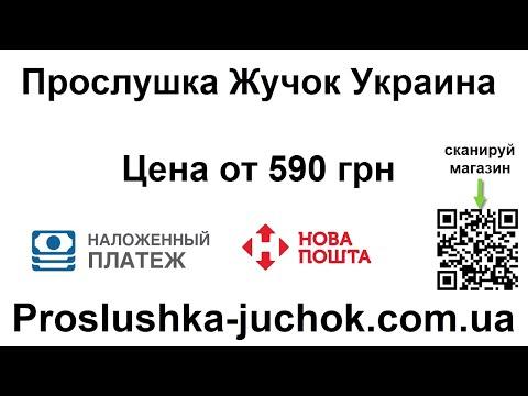 Прослушка Жучок Украина / Цена от 590 грн