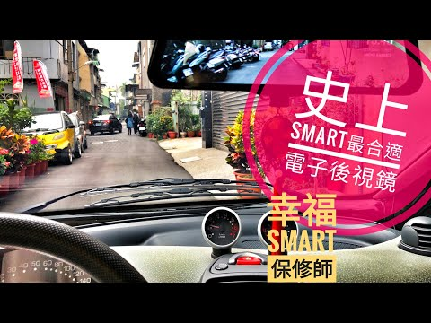Smart汽車專用電子後視鏡 Electronic Back Mirror For SMART CAR