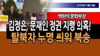 김정은, 문재인 정권 지령 의혹!!! (박완석 문화부장…