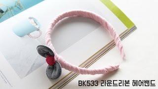 How to make a headband/핸드메이드집 - (BK533)라운드리본 헤어밴드 / 리본공예 / 헤어밴드 / 헤어밴드만들기 / 만들기