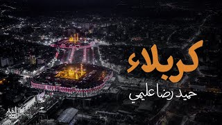 كربلاء | حميد رضا عليمي