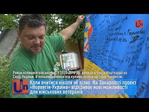 На Закарпатті проект «Норвегія-Україна» відкриває нові можливості для військових ветеранів