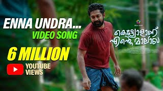 Enna Undra Video Song | Kettiyolaanu Ente Malakha | Asif Ali | Magic Frames