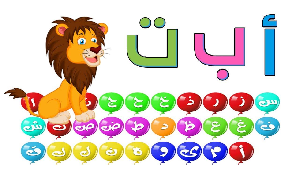 تعليم الحروف الأبجدية للاطفال مع الأمثلة | نطق الحروف العربية |Teaching Arabic letters to children