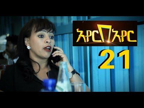 Ayer Bayer Ethiopian Amahric Drama Series - Part 21