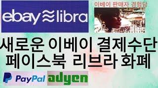 이베이 결제수단으로서의 페이스북 리브라 화폐: PayP…