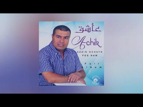Achik - Azzin Ochayd Fos Nam - Music Rif - Full Album | اغاني ريفية