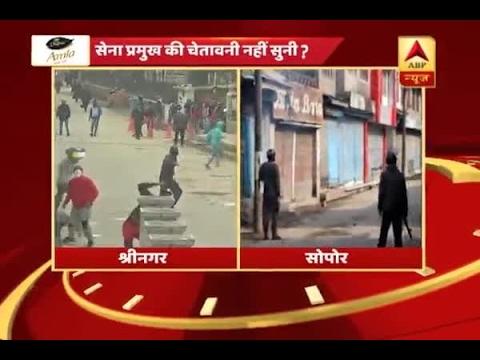 Jammu Kashmir: No effect on people indulging in pelting stones despite army chief's warnin
