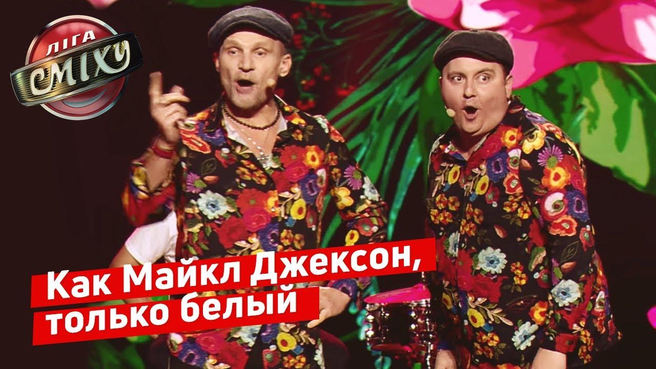 Танцы со Скрипкой - Наш Формат | Лига Смеха 2019 ФИНАЛ
