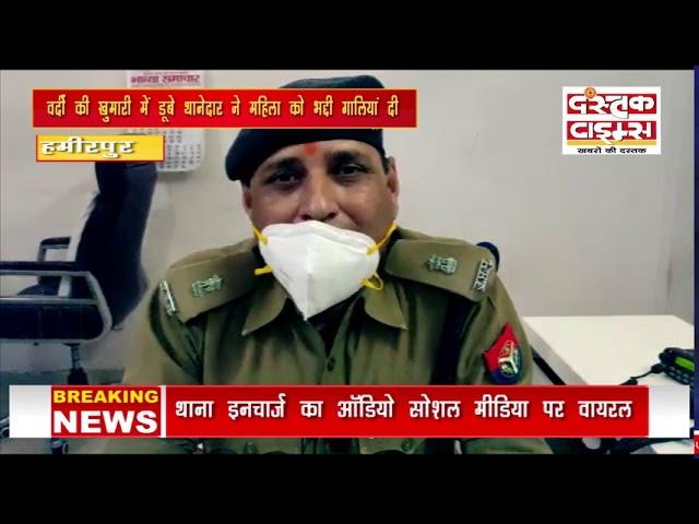 हमीरपुर पुलिस के थानेदार का ऑडियो वायरल, इंस्पेक्टर साहब पत्रकार और फरयादी महिला को दे रहे है गालिया