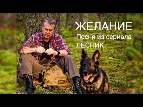 Саундтрек к сериалу лесник