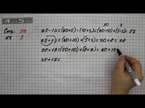 Страница 56 Задание 5 – Математика 2 класс Моро М.И. – Учебник Часть 2
