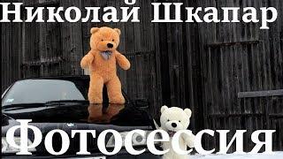 """Мишки Бумер"" Фотосессия"