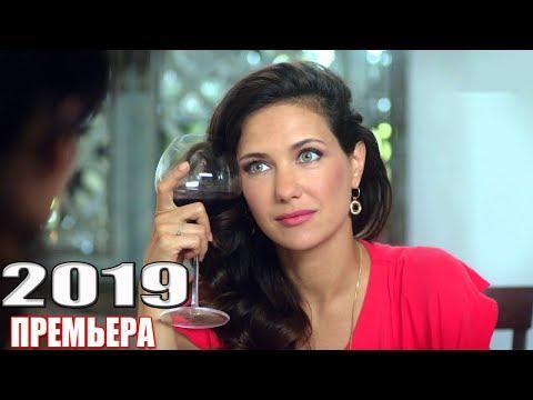НОВАЯ Премьера 2019 недавно появилась! ЛЮБОВНИЦЫ Русские мелодрамы 2019, фильмы HD
