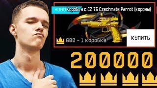 """200 ТЫСЯЧ КОРОН VS. ПЛАТИНОВЫЙ """"CZ 75 PARROT"""" В WARFACE! - ТЫ МОЙ!"""