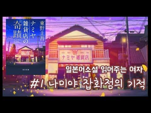 나미야잡화점의기적 #1-1 일본어소설읽어주는여자
