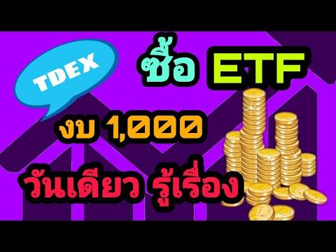 ซื้อ ETF TDEX