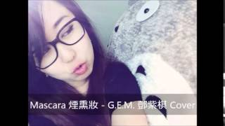 Mascara 煙熏妝 by G.E.M. 鄧紫棋 cover (AnnerzTV
